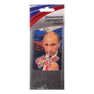 """NEW GALAXY Ароматизатор """"Патриот/Верю в Россию"""", океан, Дизайн GC, арт.№ 794-249"""