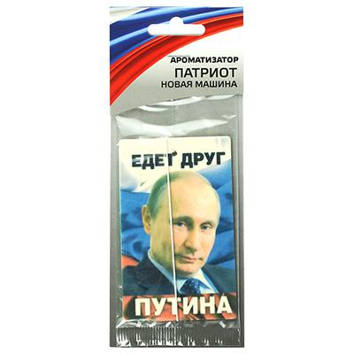 "NEW GALAXY Ароматизатор ""Патриот/Едет друг Путина"", новая машина, Дизайн GC, арт.№ 794-252"