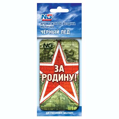 "NEW GALAXY Ароматизатор ""Милитари/за Родину"", Черный лед, Дизайн GC, арт.№ 794-311"