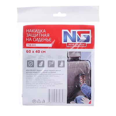 NEW GALAXY Защита спинки сиденья авто от детских ножек 1шт. 60х40см эконом, арт.№ 768-441