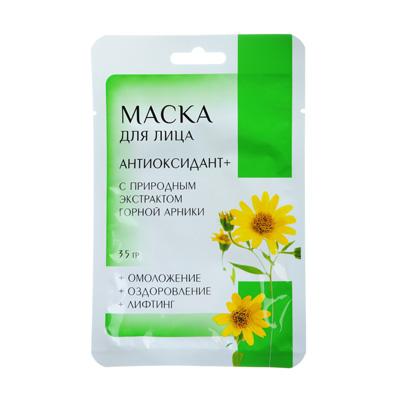 """Маска для лица """"Антиоксидант+"""" с экстрактом горной арники, 35гр, арт.№ 978-006"""