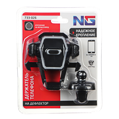 NG Держатель телефона на дефлектор, тип: раздвижной, с кнопкой, пластик, арт.№ 733-026