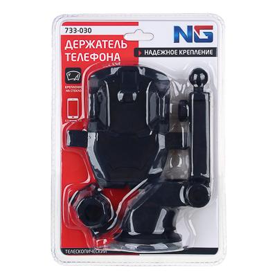 NG Держатель телефона на присоске, телескопический, раздвижной, 55-85мм, пластик, арт.№ 733-030