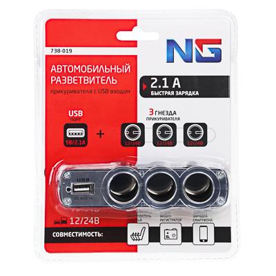 NG Разветвитель прикуривателя, 3 выхода +1 USB, 60 W, 2.1А, 12/24В, пластик, арт.№ 738-019