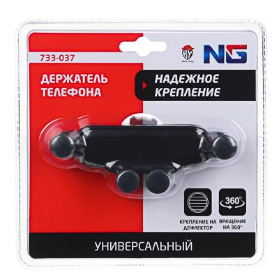 NG Держатель телефона на дефлектор, универсальный размер, гравитационный, пластик, арт.№ 733-037