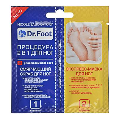 Скраб для ног смягчающий + экспресс-маска для ног марки Dr.Foot, двойное саше 8+8мл, арт.№ 977-126