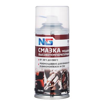 NG Смазка высокотемпературная медная, аэрозоль, 210мл, арт.№ 727-076