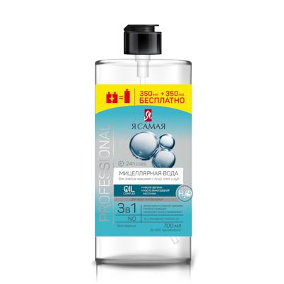 Мицеллярная вода Я САМАЯ Professional,700мл,арт.33604, арт.№ 977-138