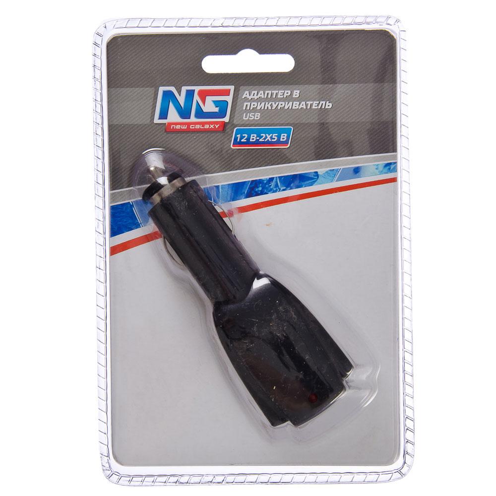 NEW GALAXY Адаптер в прикуриватель 12B - 2 х 5В USB, арт.№ 768-054