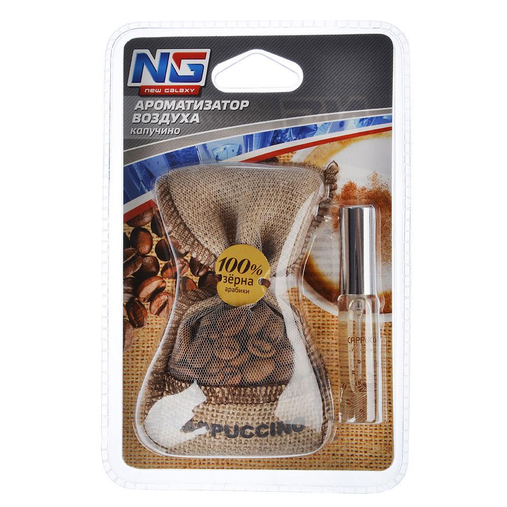 NEW GALAXY Ароматизатор пакетик с кофе, капучино, арт.№ 794-238