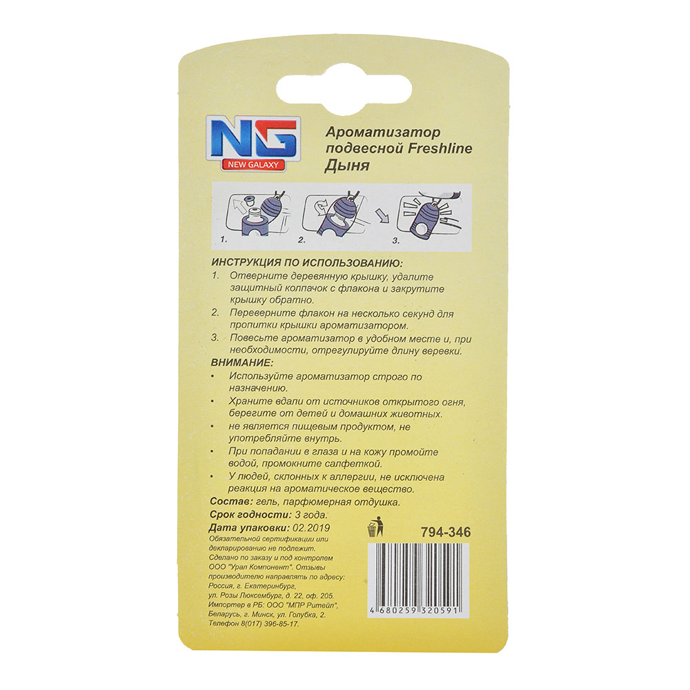 NEW GALAXY Ароматизатор подвесной Freshline дыня, арт.№ 794-346