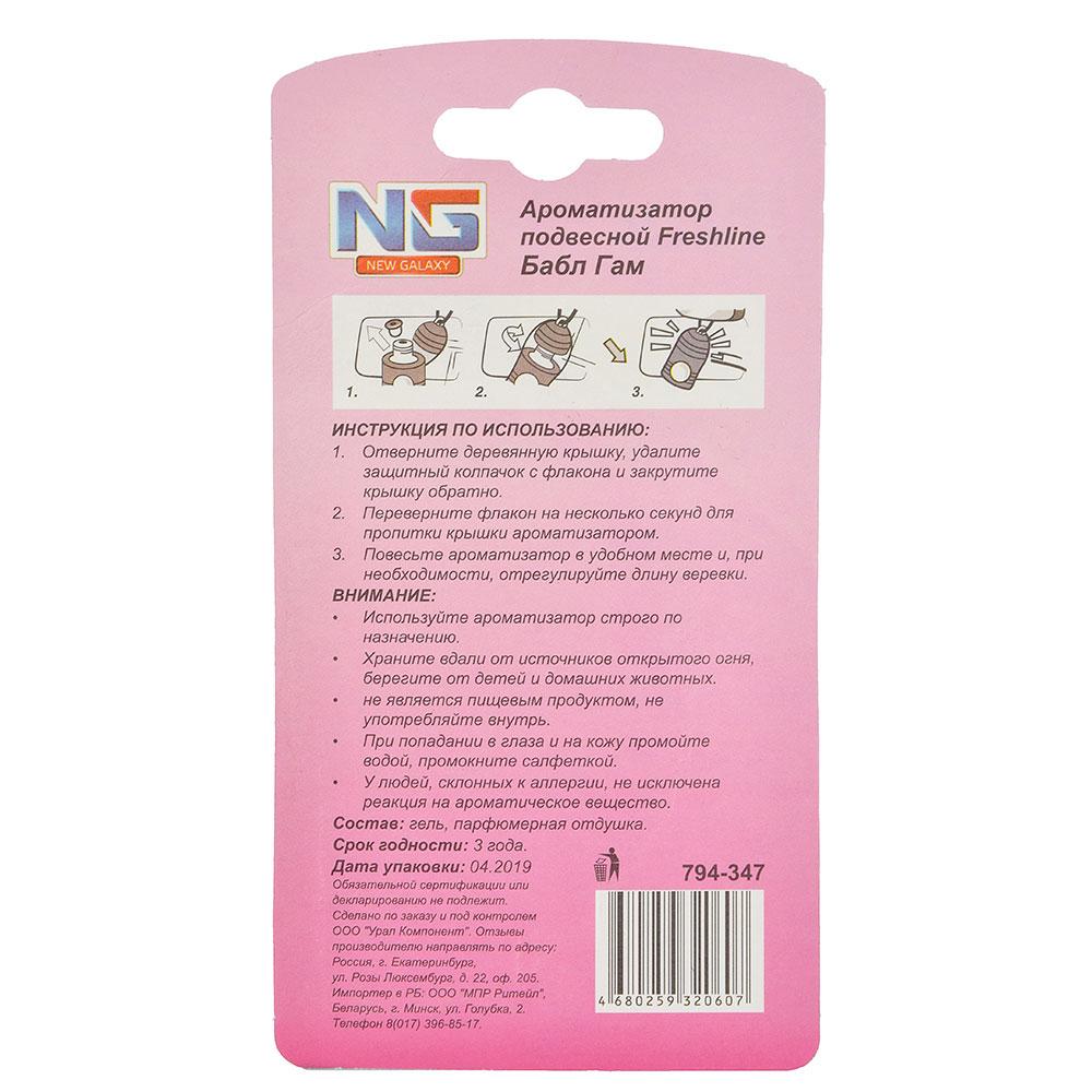 NEW GALAXY Ароматизатор подвесной Freshline бабл гам, арт.№ 794-347
