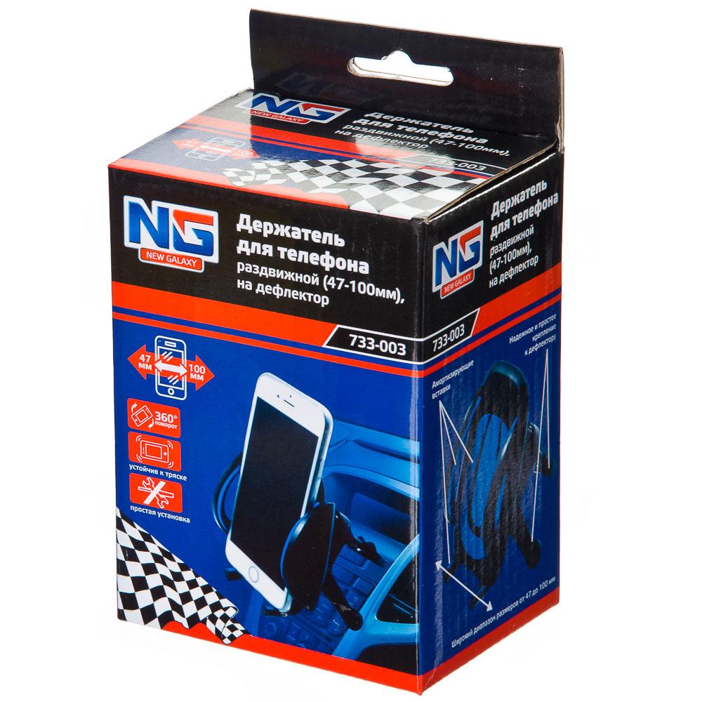 NEW GALAXY Держатель телефона, раздвижной, 47-100мм, на дефлектор, арт.№ 733-003
