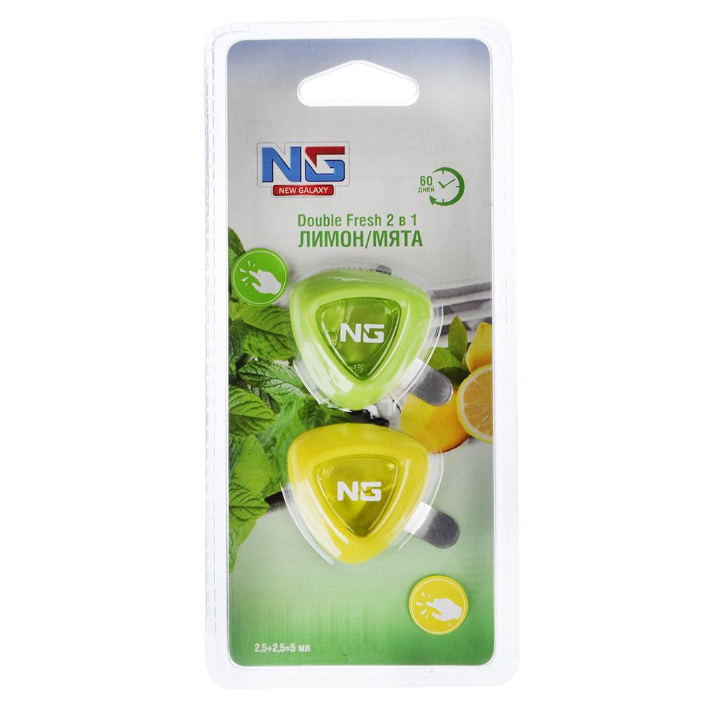 NEW GALAXY Ароматизатор на дефлектор Double Fresh 2 в 1, лимон/ мята, арт.№ 794-446
