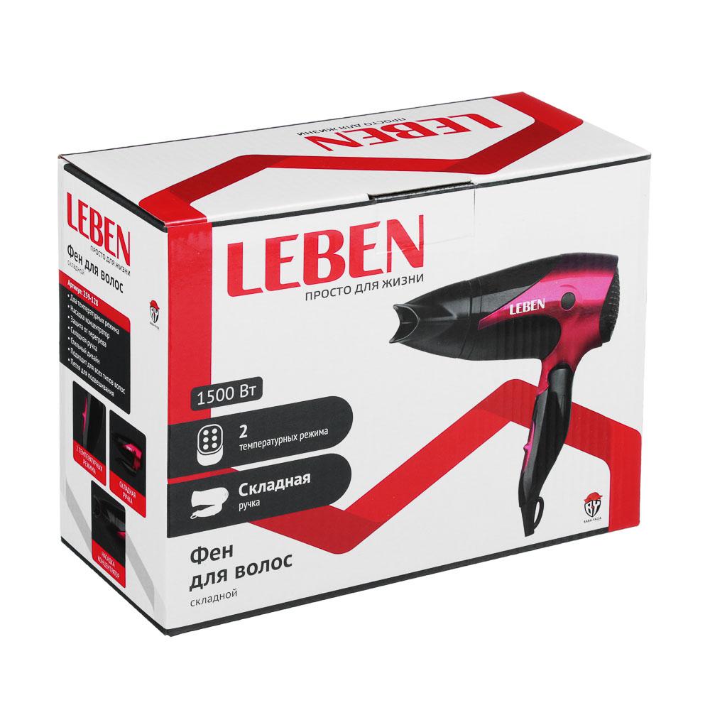 LEBEN Фен для волос складной, 1500Вт, 2 скорости, HT-1505, арт.№ 259-128