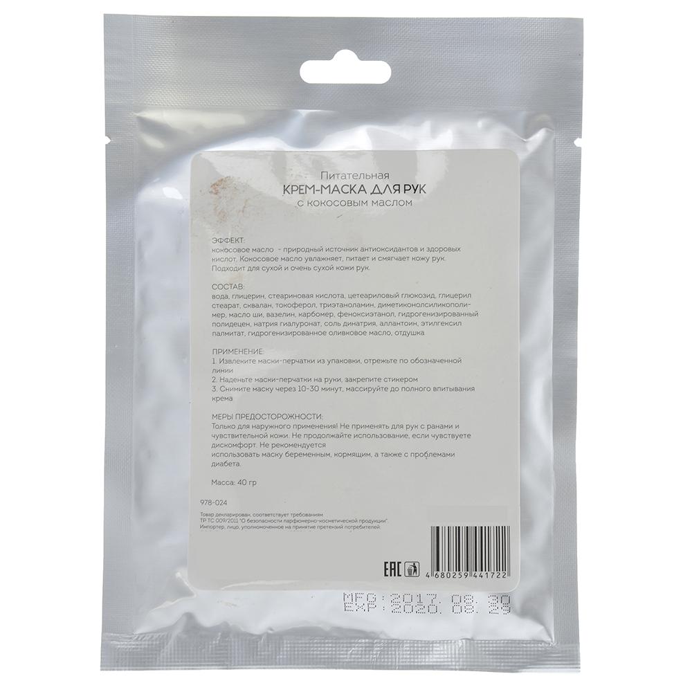 Крем-маска для рук питательная с кокосовым маслом, 40гр, 1 шт, арт.№ 978-024