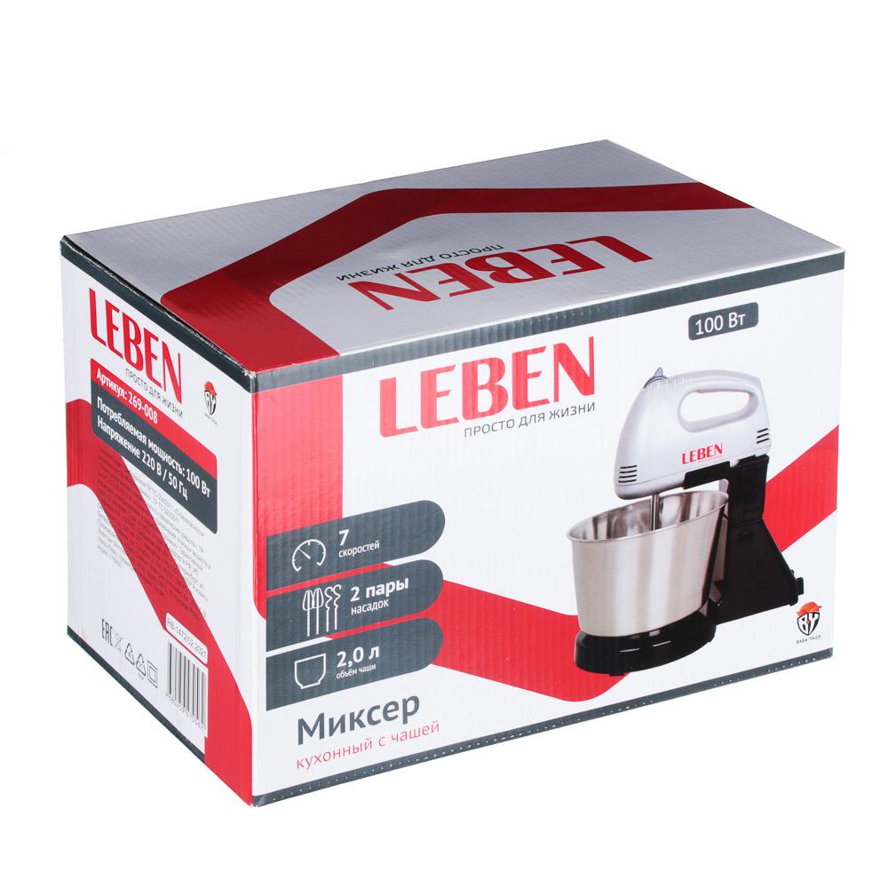 LEBEN Миксер кухонный 100Вт, 7 скоростей, 4 насадки, металлическая чаша 2л, арт.№ 269-008
