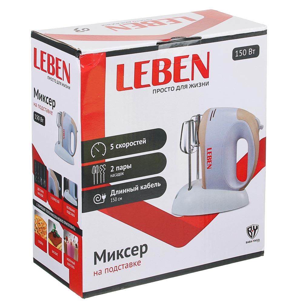 LEBEN Миксер кухонный 150Вт, 5 скоростей, 4 насадки на подставке, арт.№ 269-014