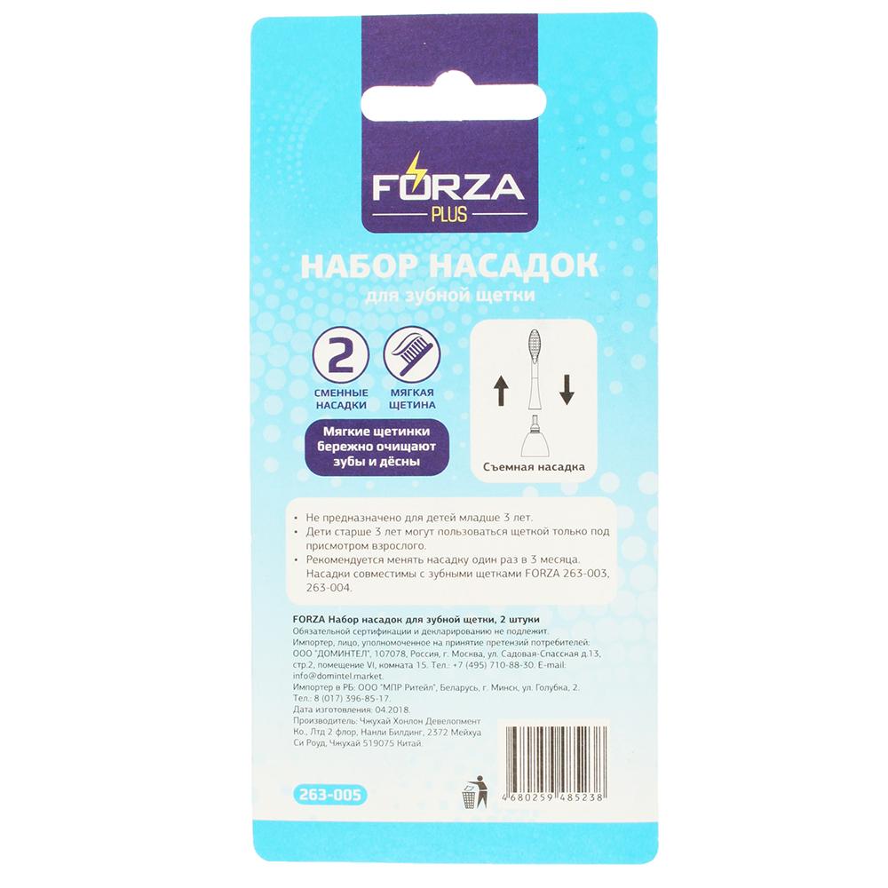 FORZA Набор насадок для зубной щетки, 2 шт. (для арт. 263-003 и 263-004), арт.№ 263-005