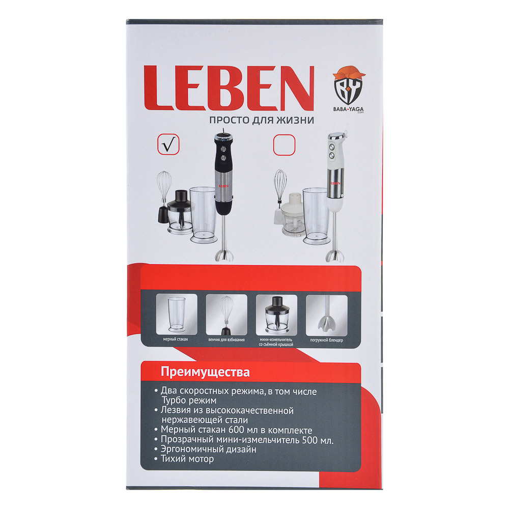 LEBEN Блендер электрический 600Вт, чоппер, венчик, мерный стакан, регулировка скорости, арт.№ 269-016