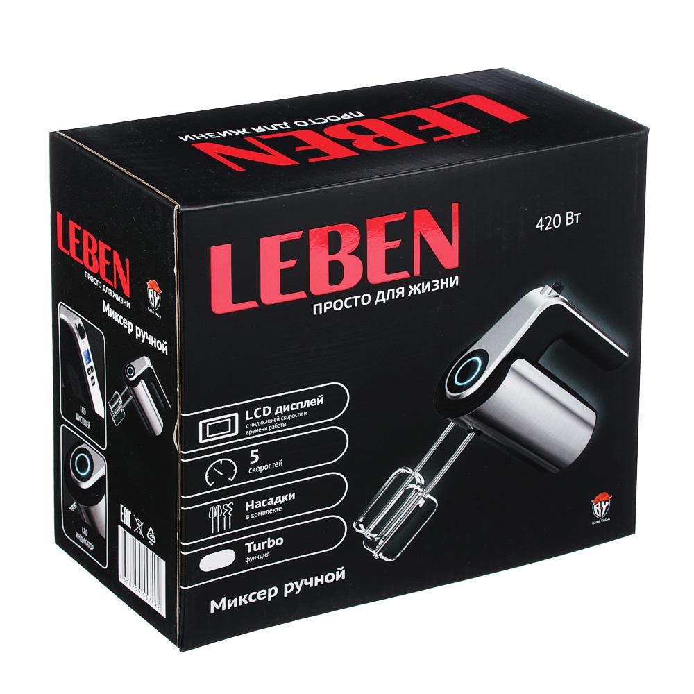 """LEBEN Миксер ручной, 420Вт, 5 скоростей, функция """"TURBO"""", LED-дисплей, нерж. сталь, арт.№ 269-024"""