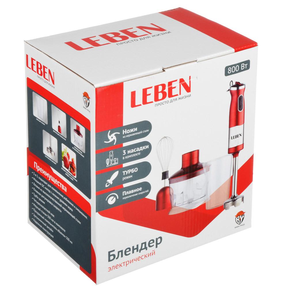 LEBEN Блендер электрический 800Вт, стакан, чоппер, венчик, регулировка скорости, красный, арт.№ 269-029