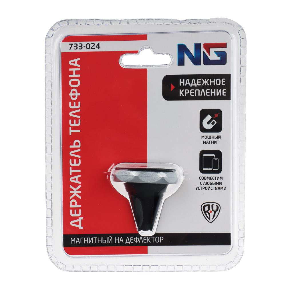 NG Держатель телефона магнитный на дефлектор, пластик, арт.№ 733-024