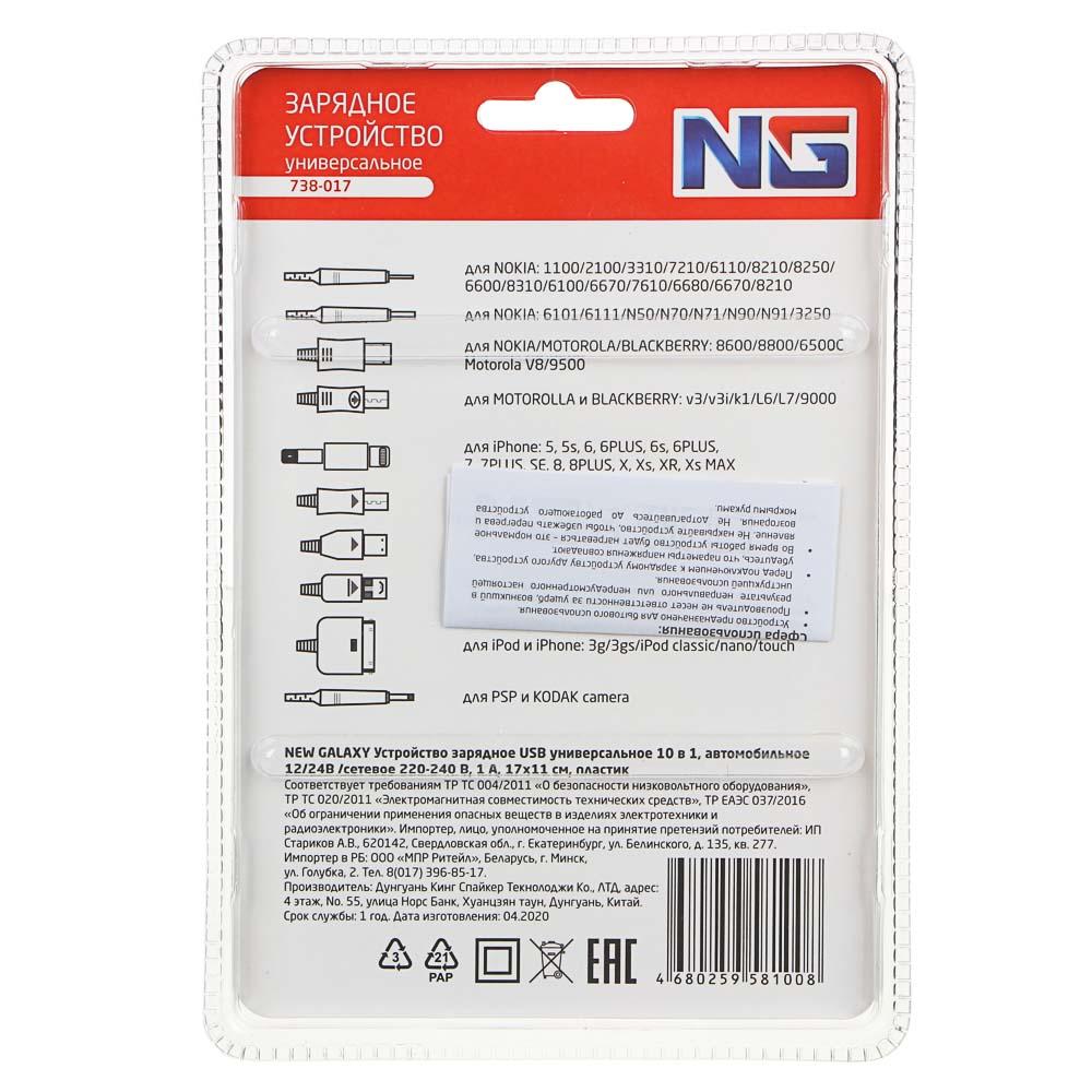 NEW GALAXY Устройство зарядное USB универс. 10 в 1,автомоб. 12/24В/сетевое 220В, 1А,17x11см,пластик, арт.№ 738-017