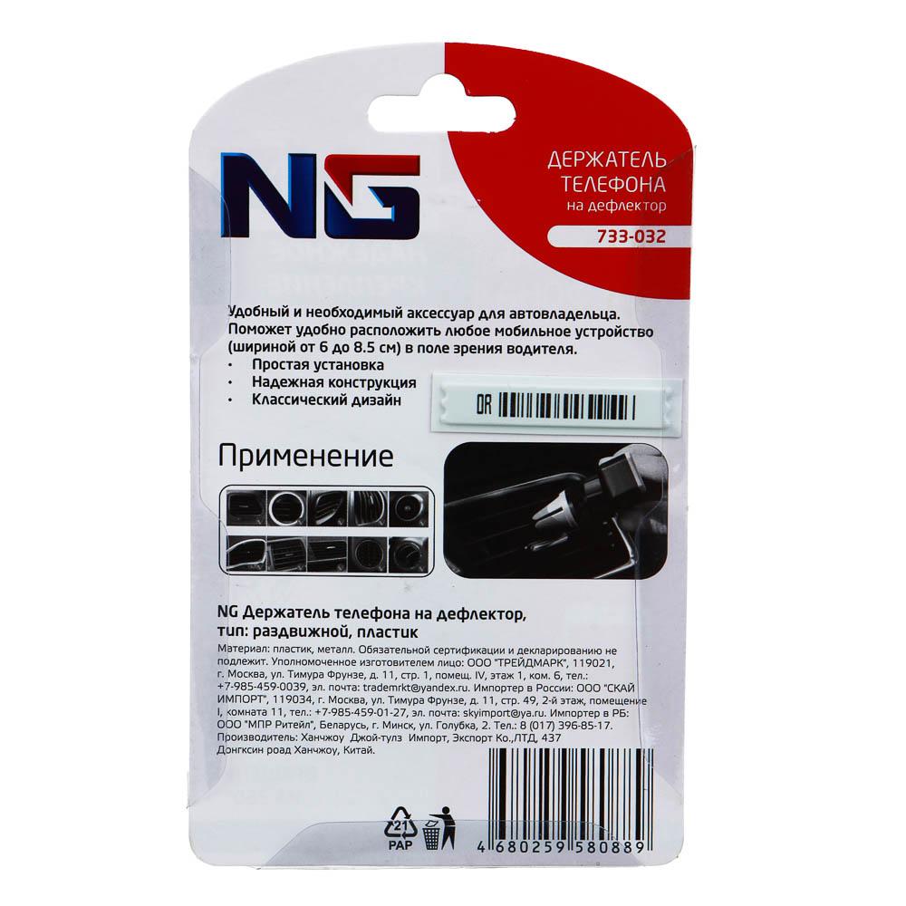 NG Держатель телефона на дефлектор, тип: раздвижной, пластик, арт.№ 733-032