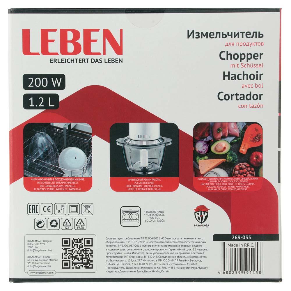 LEBEN Блендер-измельчитель, 200Вт, 2 ножа, стекло, 1,2л, арт.№ 269-035