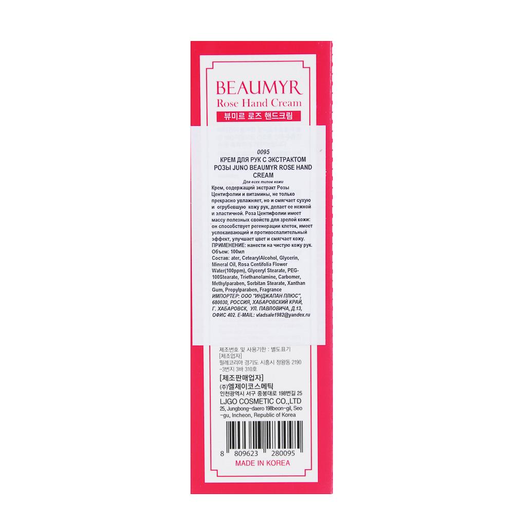 Крем для рук JUNO MEDIBEAU/BEAUMYR/Cellio,100мл, 4 вида, арт.№ 977-115