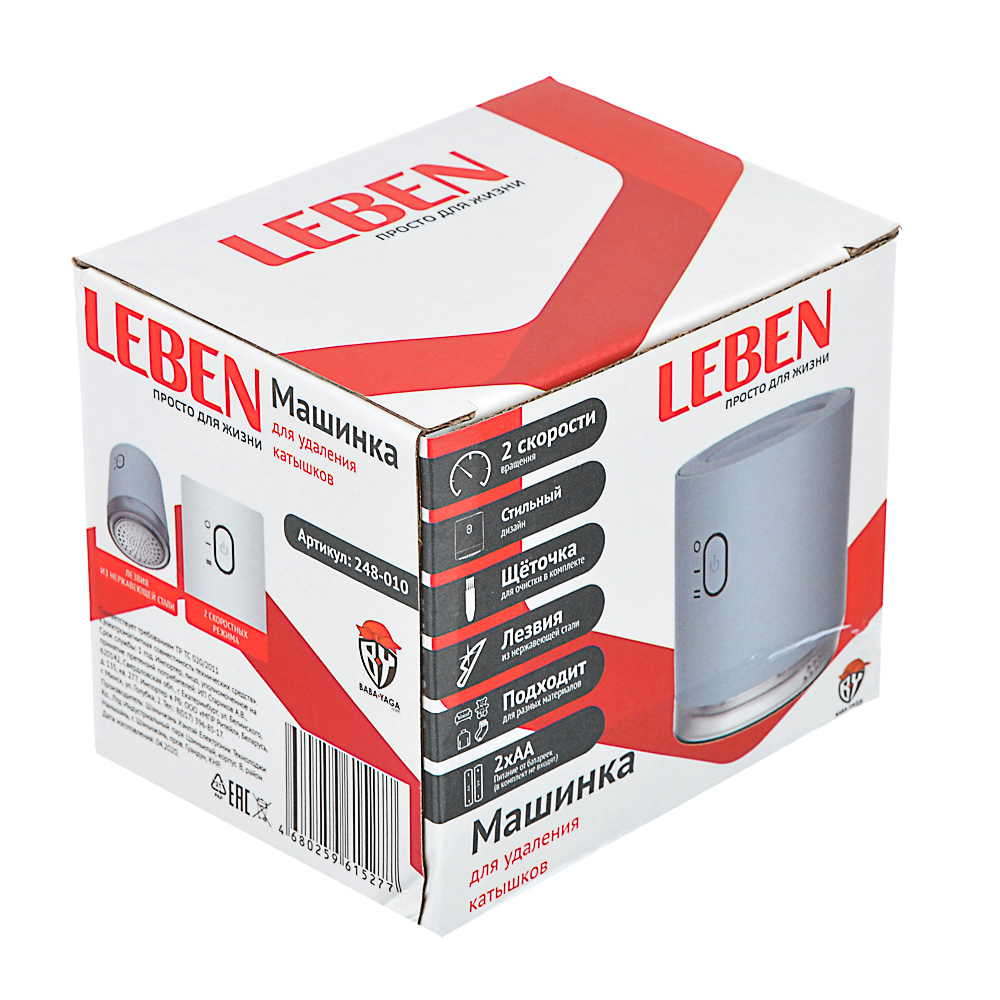 LEBEN Машинка для удаления катышков Soft Touch, арт.№ 248-010