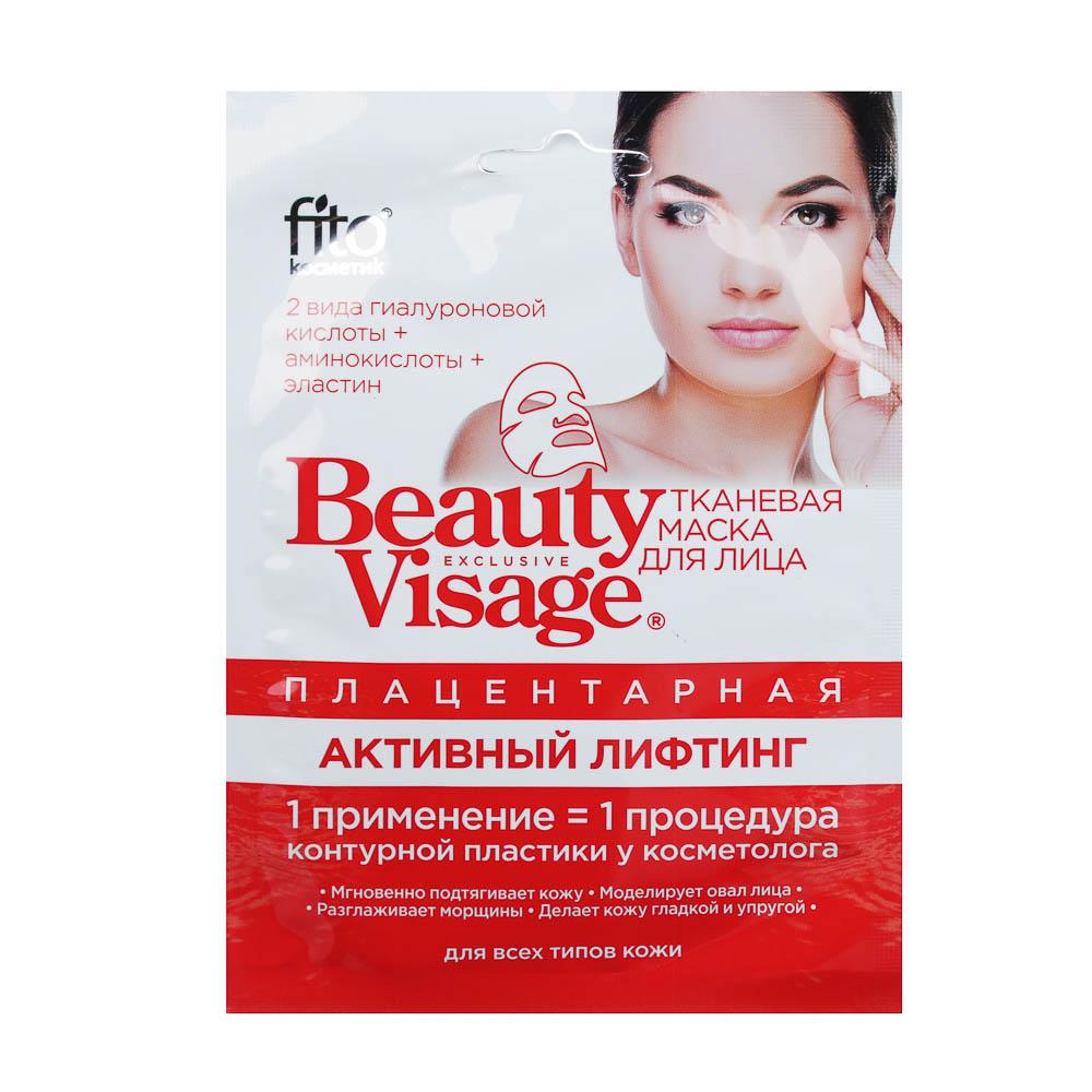 """Набор подарочный """"Beauty Visage"""" Экспресс-омоложение 4 тканевых маски для лица, 25 мл, арт.№ 937-086"""