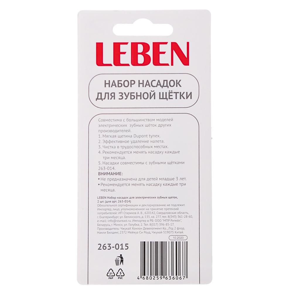 LEBEN Набор насадок для электрических зубных щеток, 2 шт (для арт. 263-014), арт.№ 263-015