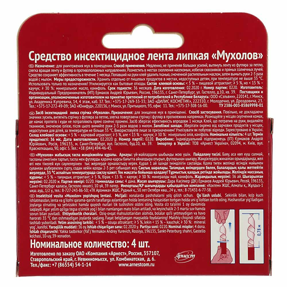 МОСКИТОЛ Лента для мух липкая 4 шт, арт.07-082, арт.№ 968-015
