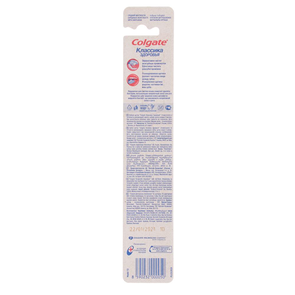 Зубная щетка COLGATEКлассиказдоровья,средняя, 1 шт, арт.№ 982-021