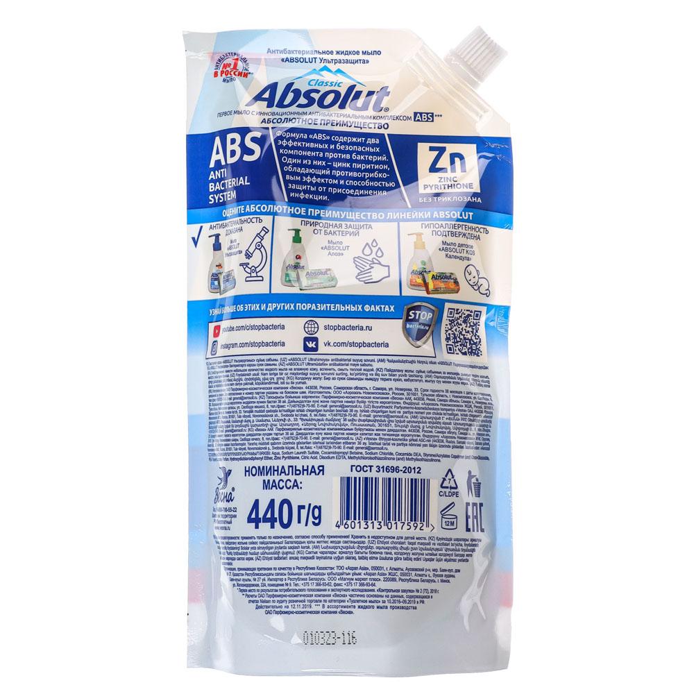 Мыло жидкое Absolut ABS ультразащита / алоэ, 440 г,арт.5199, арт.№ 952-105