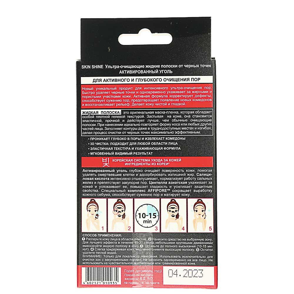 Полоски ультра-очищающие жидкие SKIN SHINE от черных точек, активированный уголь, 30мл, арт.№ 978-066