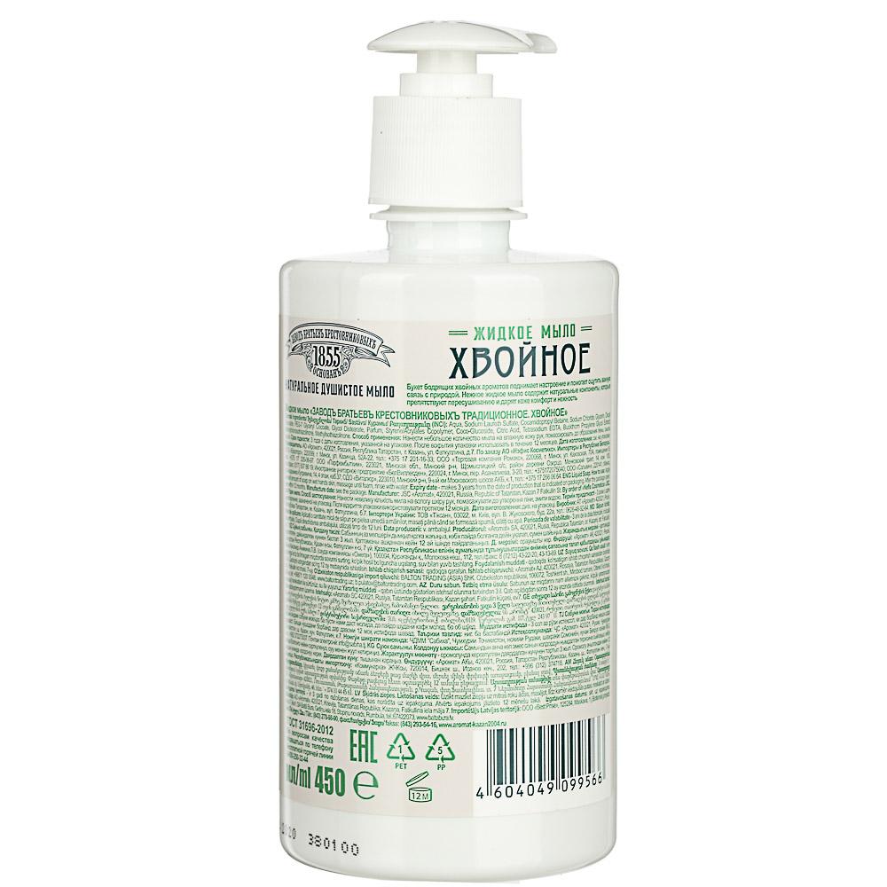 Мыло жидкое ЗБК Традиционное, хвойное, 450мл, арт.№ 952-106